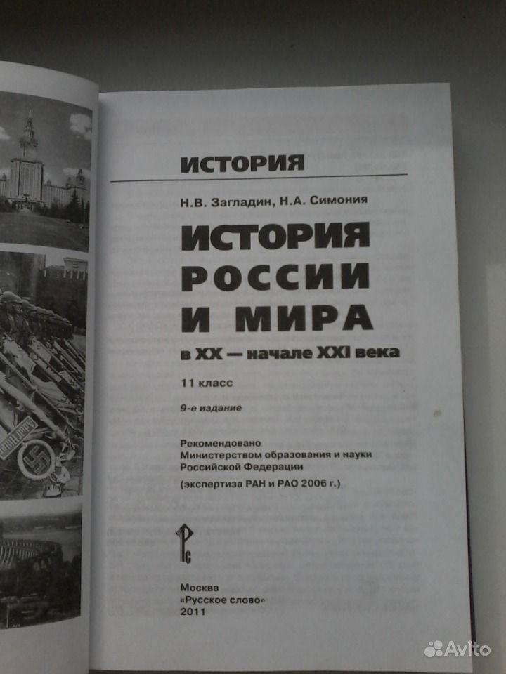 история истории россии класс по решебник мира загладин 10 и