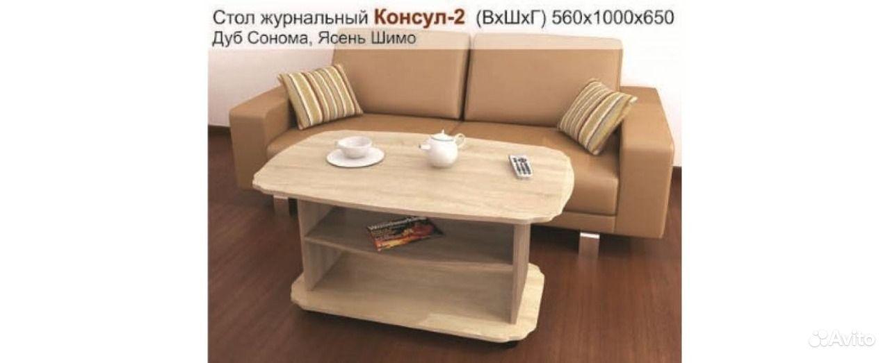 Журнальный стол Консул-2 новый в наличии Дуб Яень. Волгоградская область,  Волгоград