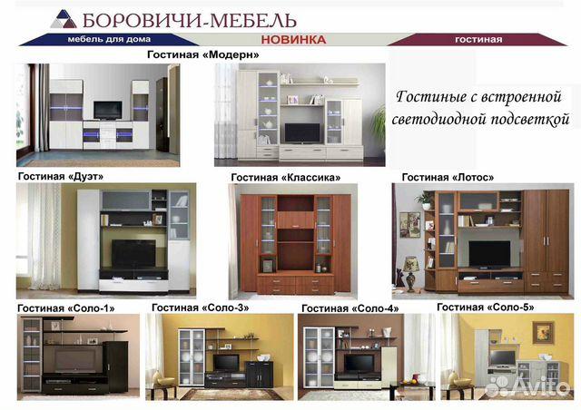термобелья предлагают боровичи мебель официальный сайт боровичи каталог термобелье мужское непосредственно
