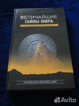 величайшие тайны мира книга читать