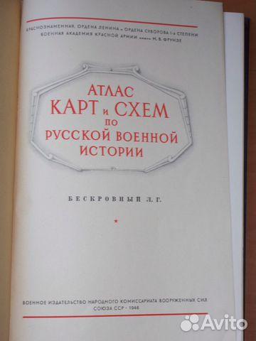 Атлас карт и схем по русской