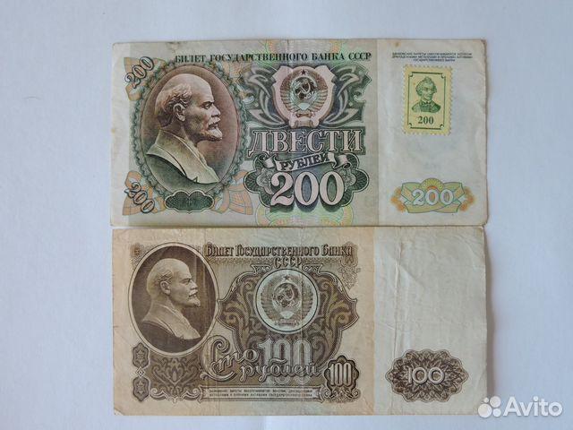 Банкнота 200 рублей СССР купить в Москве на Avito — Бесплатные ...