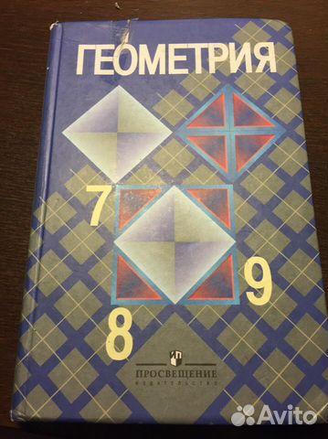 геометрия 7-9 погорелов решебник читать онлайн