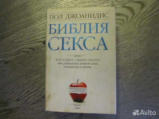 dzhoanidis-p-bibliya-seksa