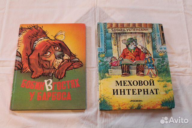 Детские книги 89033826767 купить 1