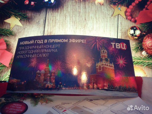 Билет на красную площадь новый год