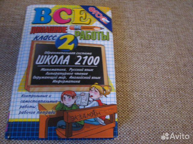 программы школа 2100 решебники