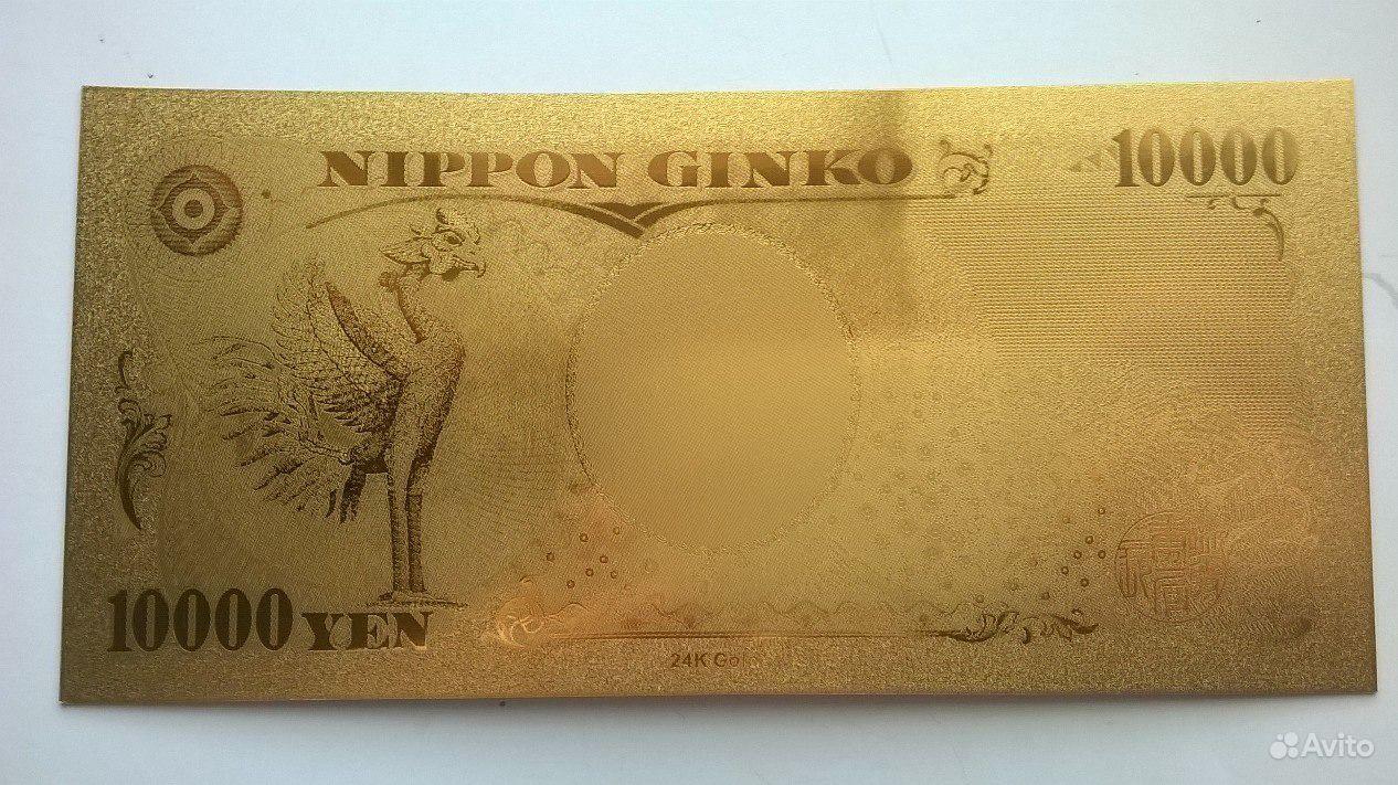 Золотая банкнота 10000 йен купить в Санкт-Петербурге на Avito
