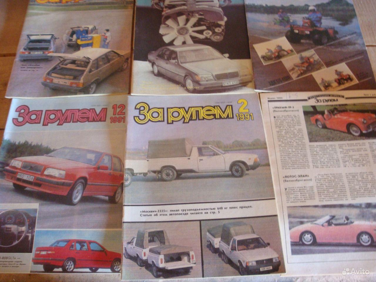 редакция журнала за рулем вакансии