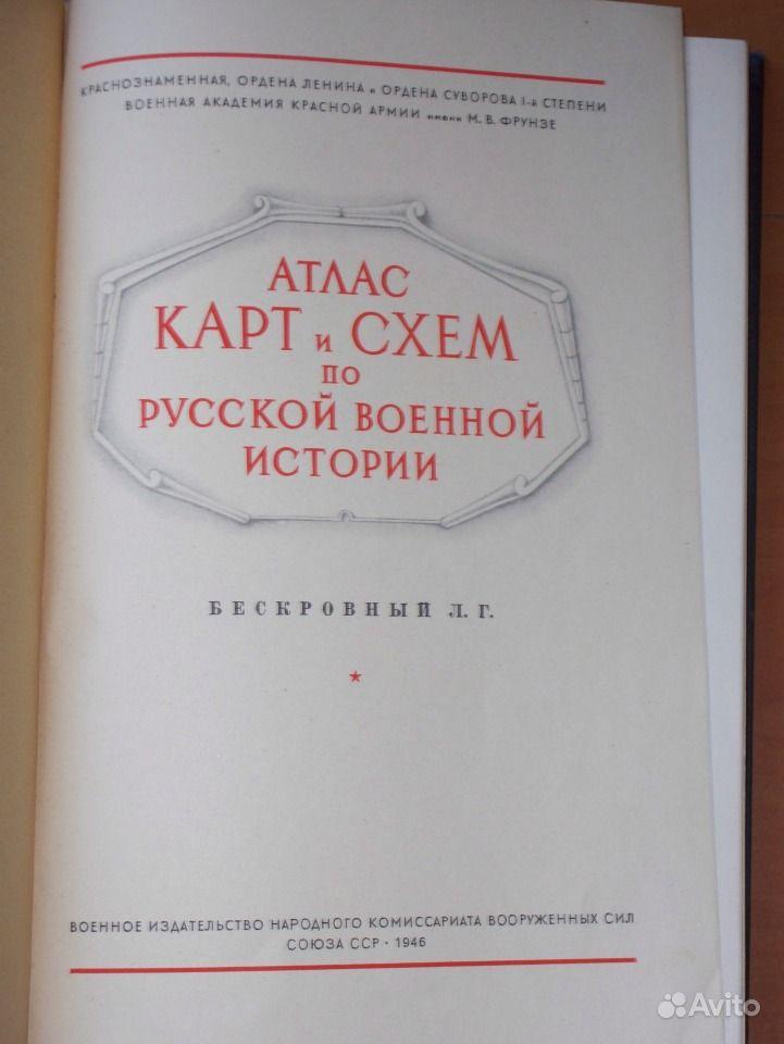по русской военной истории