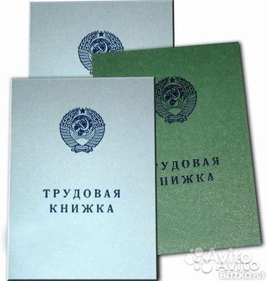 новосибирске купить трудовую книжку старого образца в