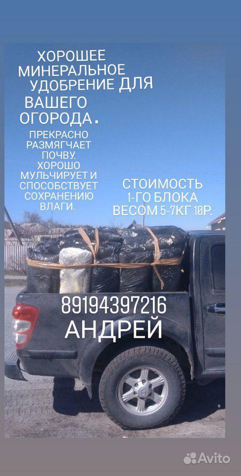 Удобрение купить на Зозу.ру - фотография № 4