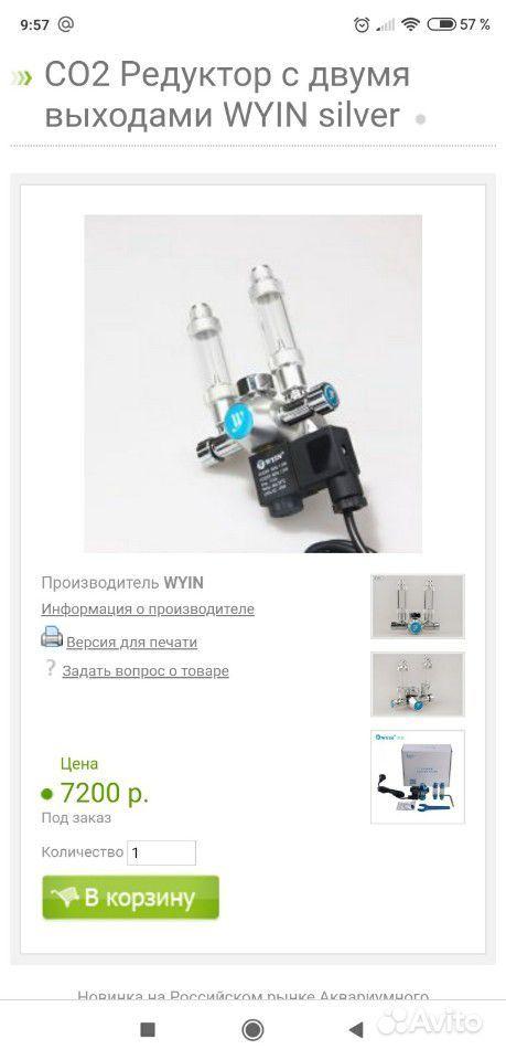 Новая система co2, полный комплект купить на Зозу.ру - фотография № 8