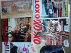 Журналы и газеты на охотничью тематику