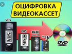 Оцифровка любых видео кассет