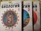 Биология комплект из 3-х книг