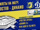 Динамо-Ростов