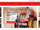 Интернет-магазин Все для ремонта и строительства