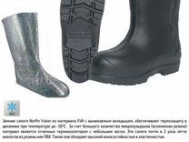 Сапоги зимние Norfin Yukon -50 C EVA купить в Санкт-Петербурге на Avito —  Объявления на сайте Авито e413e1b400916