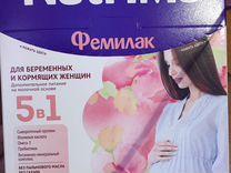 740471b7ac90 фемилак - Авито — объявления в России