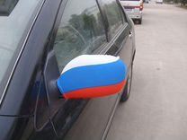 fcd08a820daa6 Чехлы на боковые зеркала автомобиля Флаг России купить в Москве на ...