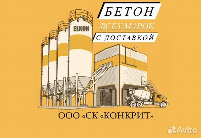 Бетон азнакаево бетон заводы цена