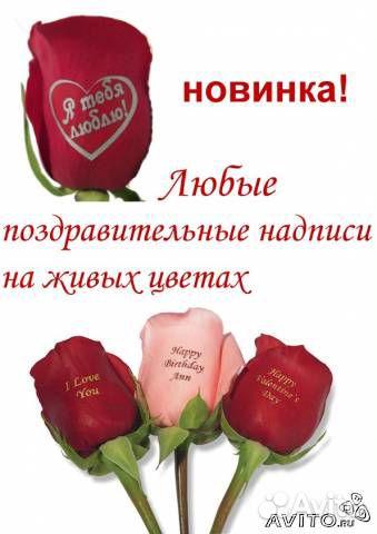Накклейки на цветы где купить заказать цветы с доставкой ереван