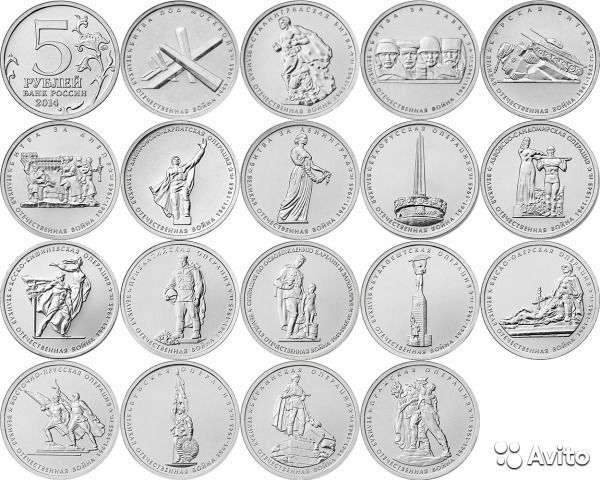 5 рублей 70 лет победы цена сколько стоит 2 рубля 2006 года цена