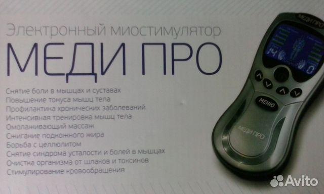 инструкция по применению миотон про - фото 7