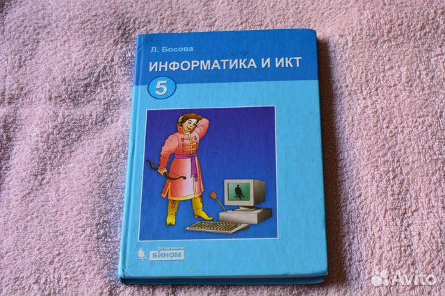 Информатика босова 5 класс учебник цена.