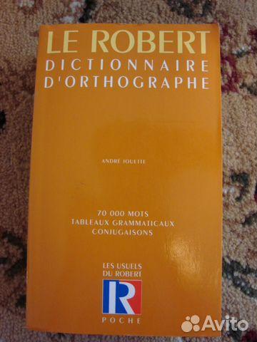словарь пти робер