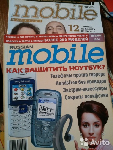 journal about mobile