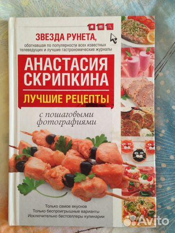 Рецепты скрипкина