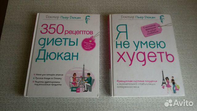 Кому помогла книга похудей навсегда