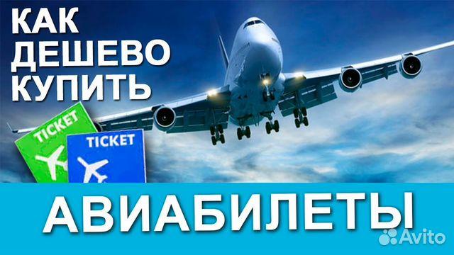 Билеты самолет авито билеты онлайн на самолет победа