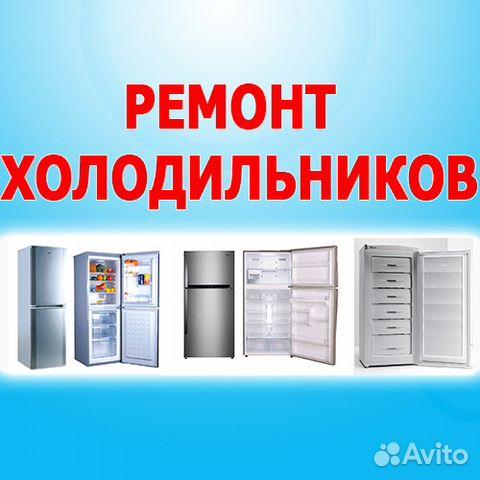 Ремонт холодильников дать объявление свежие вакансии вахтой атырау