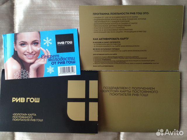 Рив Гош  сеть магазинов косметики и парфюмерии  Отзывы