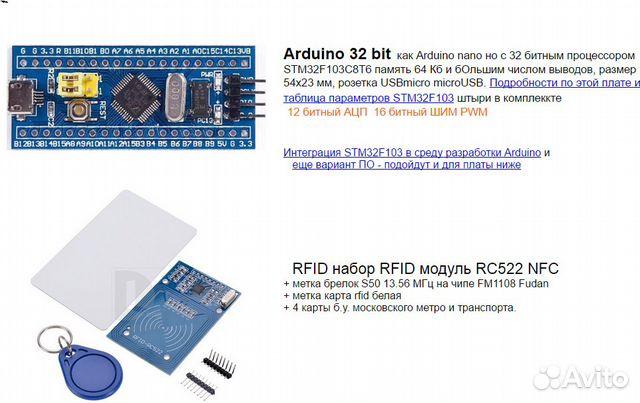 Arduino 32 bit STM32F103 контроллер компьютерный