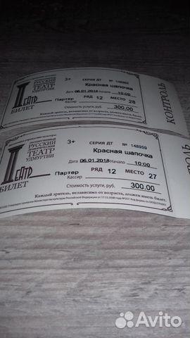 Куплю билеты в театр объявления оставить объявление бесплатно