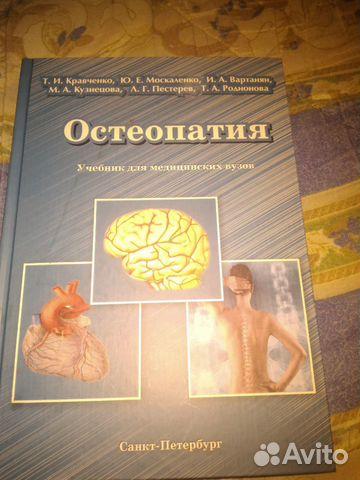 Остеопатия кравченко учебник