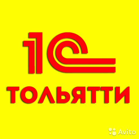Программист 1с в тольятти установка сервер windows 1с 8.2 postgresql
