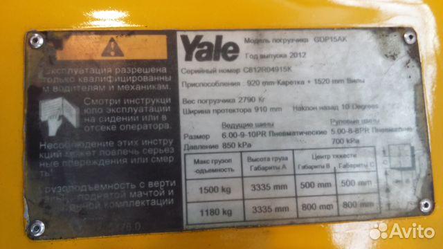 Автопогрузчик Yale GDP15AK 89606528800 купить 3