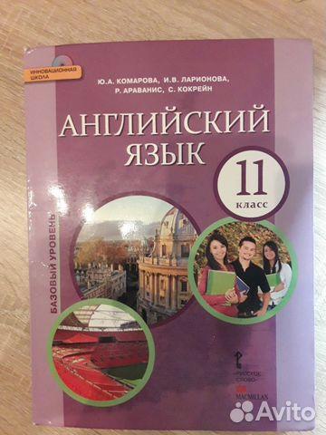 Учебник английский язык 11 класс комарова ларионова читать онлайн.