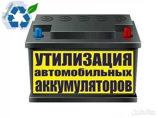 Пункты приема аккумуляторов в краснодарском крае прием лома черного металла алексей