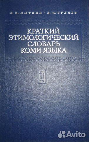 ЭТИМОЛОГИЧЕСКИЙ СЛОВАРЬ ЧУВАШСКОГО ЯЗЫКА ФЕДОТОВ Т.2 СКАЧАТЬ БЕСПЛАТНО