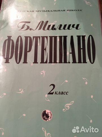 МИЛИЧ ФОРТЕПИАНО 2 КЛАСС СКАЧАТЬ БЕСПЛАТНО