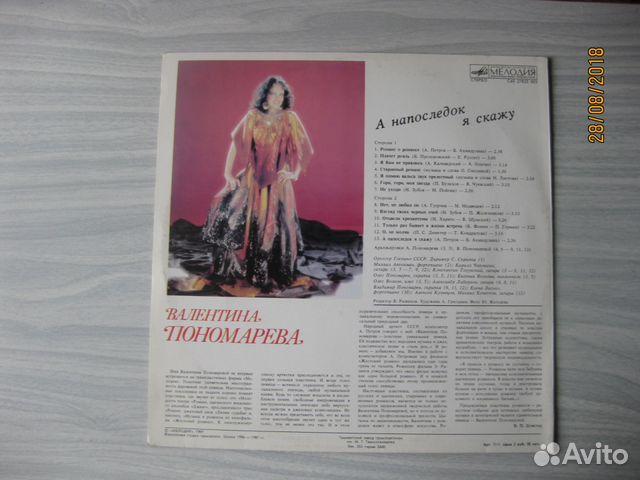 Valentina Ponomareva Och slutligen kommer jag att berätta