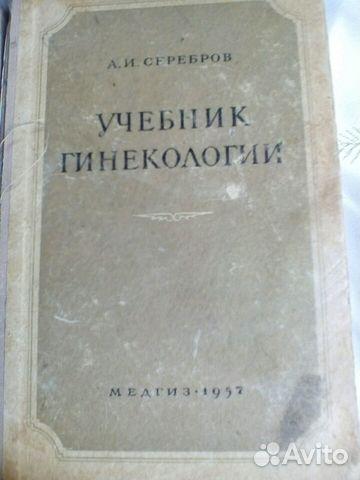 Учебник гинекологии | Festima.Ru - Мониторинг объявлений