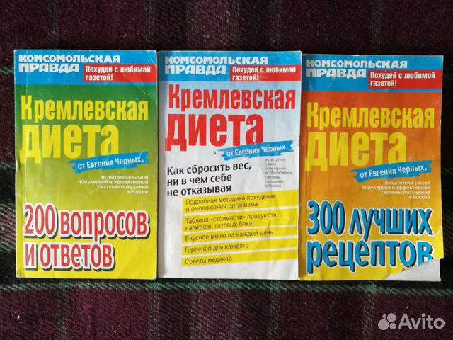 """Книга """"кремлевская диета"""" купить в ростовской области на avito."""