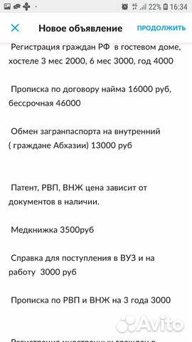 Регистрация гражданина рф в абхазии как оформить временную регистрацию в